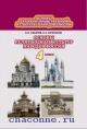 Основы религиозных культур народов России 4 кл. Учебник